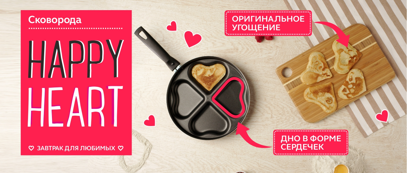 Слайдер Happy Heart